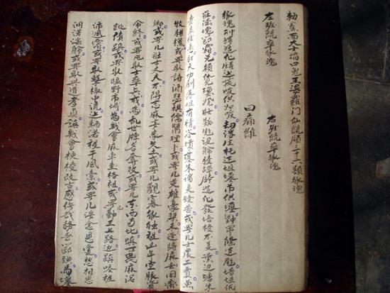 Hai tờ đầu bài Văn cúng cô hồn chữ Nôm của ông Tú Quờn.