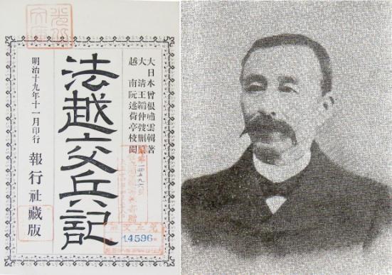Bìa sách Việt Pháp giao binh ký và tác giả Sone Toshitora.
