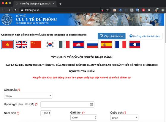 Tờ khai y tế điện tử cho người nhập cảnh vào Việt Nam. Ảnh: MINH HOÀNG