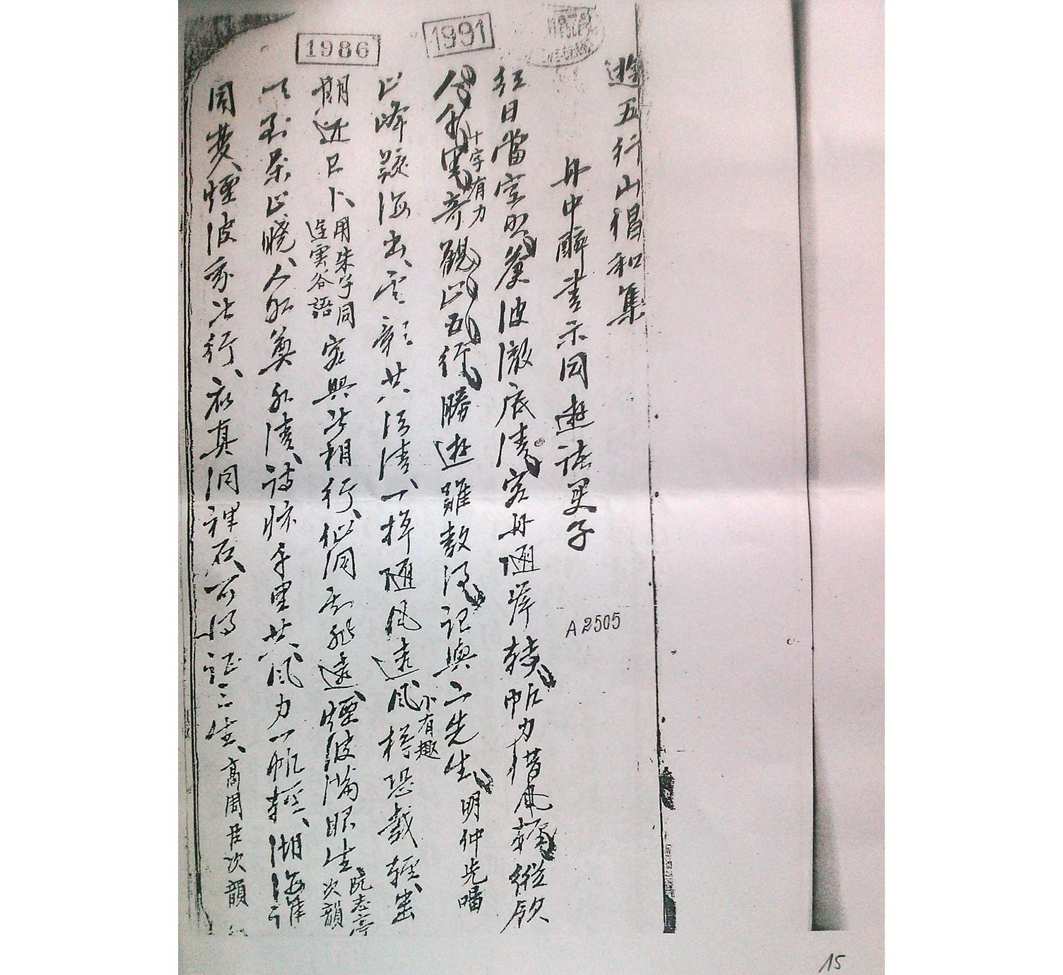 Trang đầu tiên văn bản Du Ngũ Hành Sơn xướng họa tập.