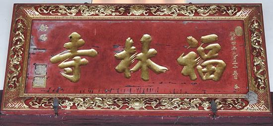 Tấm biển sắc tứ chùa Phước Lâm Hội An.