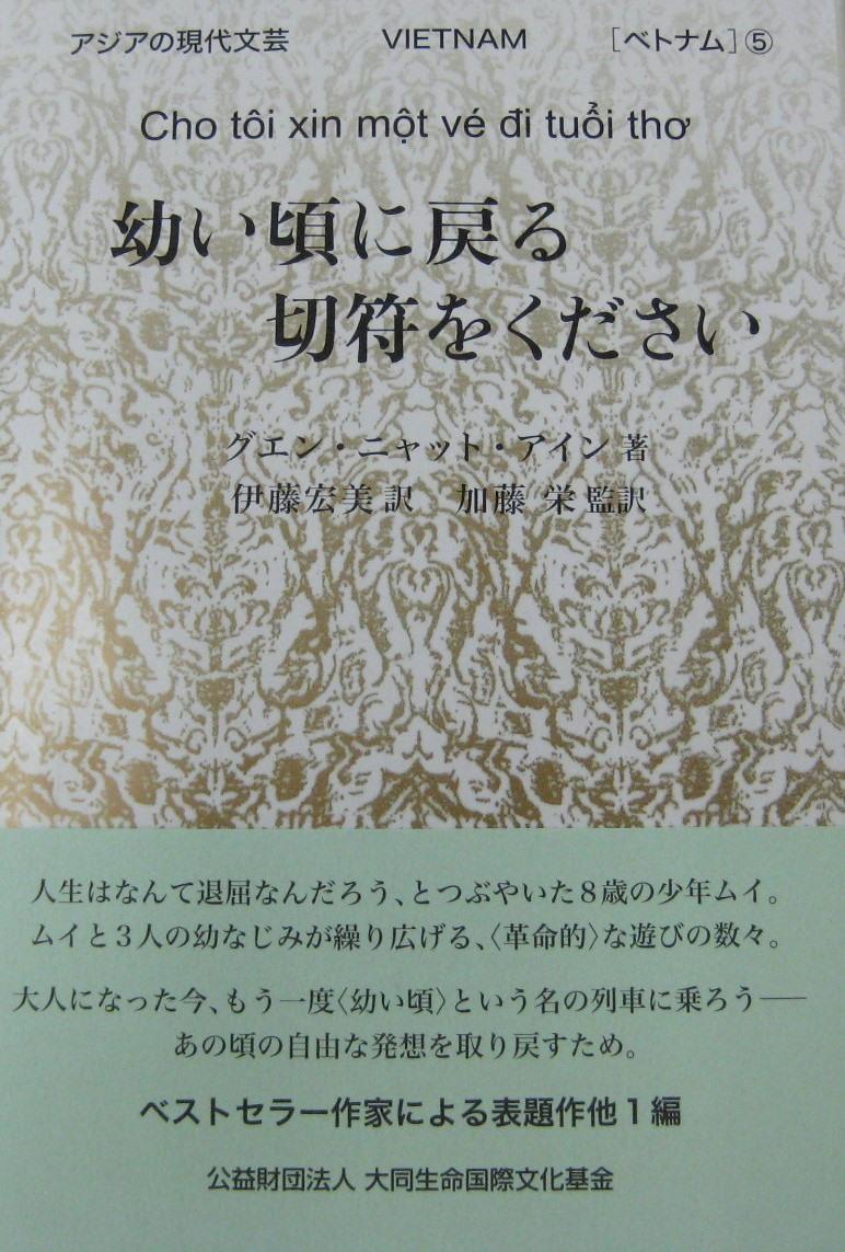 """Bìa tập sách """"Cho tôi xin một vé đi tuổi thơ"""" bản tiếng Nhật. Nguồn: daido-life-fd.or.jp"""
