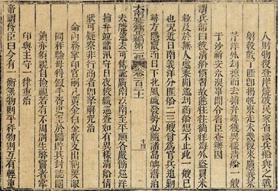 Mộc bản triều Nguyễn phản ánh vua Minh Mạng truyền dụ cho các bộ phải trấn áp bọn cướp biển ở cửa Đại Chiêm.  Ảnh: Lê Khắc Niên