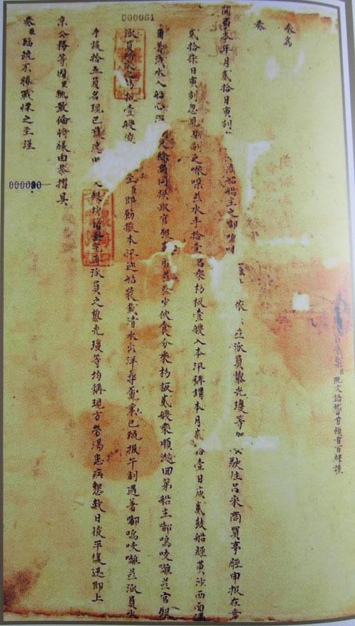 Tờ tâu của Thủ ngự cửa biển Đà Nẵng thuộc tỉnh Quảng Nam (năm Minh Mạng thứ 11) về việc phái tàu đi cứu hộ tàu buôn Pháp gặp nạn tại quần đảo Hoàng Sa.