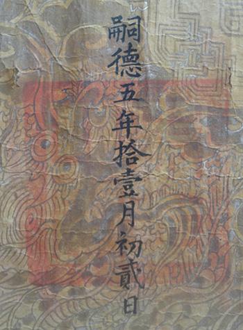 Một trong những sắc phong cán bộ Bảo tàng Điện Bàn phát hiện được tại xã Điện Minh.
