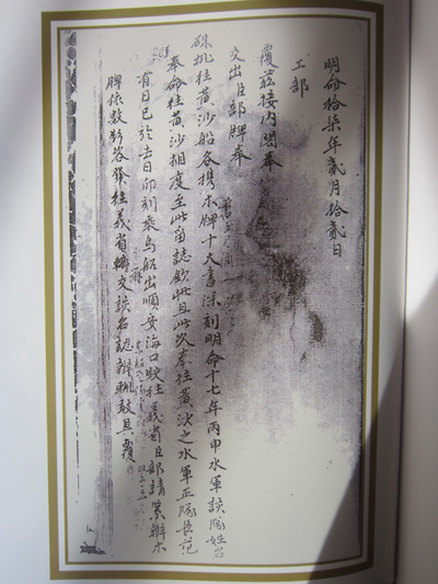 Châu bản ngày 12 tháng 2 năm Minh Mạng thứ 17 (1836). (Ảnh tư liệu)