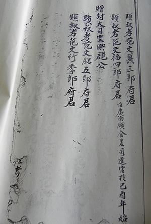 Gia phả họ Phạm ghi: Phạm Văn Phước, trước là Xá sai ty ở trấn Quảng Nam, từ năm Kỷ Dậu được phong tặng Đại tư không thiển quận công (hàng thứ 2 và 3 từ phải qua).