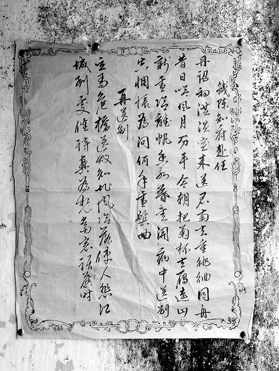 Bài thơ của hoàng tử Hồng Nhậm tặng ông Trần Hưng Nhượng vào tháng 9.1845.