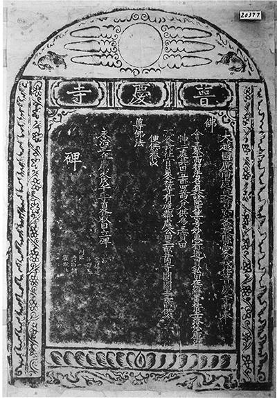 Tấm bia ghi việc cúng ruộng đất cho chùa Phổ Khánh (Đại Lộc) có niên đại 1678.