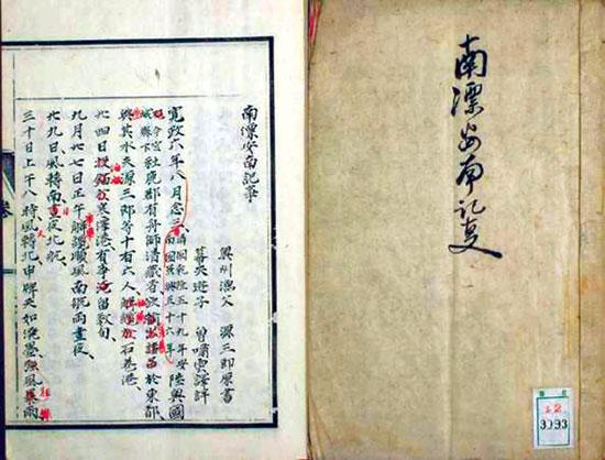 Nam phiêu An Nam ký sự - kỷ niệm tiếp xúc với Nhật của Nguyễn Thuật (lưu trữ tại Đại học Waseda - Nhật Bản).