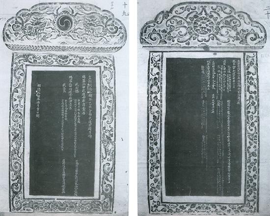 Thác bản 2 tấm bia Võ miếu (Huế) có đề tên Võ Văn Đức (trái) và Phạm Học (phải).
