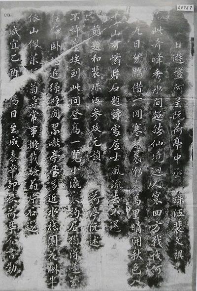 Trước tác và bút tích của Hà Đình Nguyễn Thuật ở núi Bàn A (Thanh Hóa).