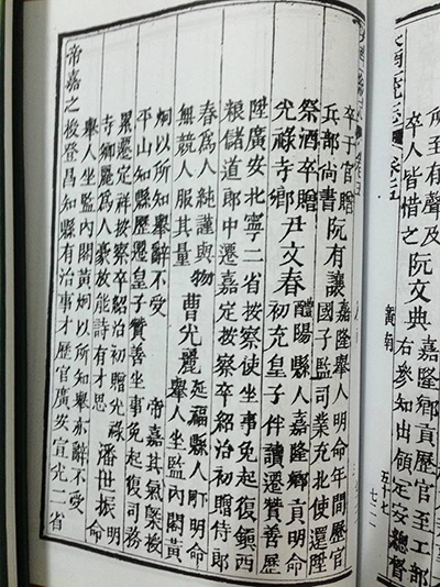Trang sách Đại Nam nhất thống chí chép về ông Doãn Văn Xuân (ở các dòng 2- dòng 7; từ phải qua).