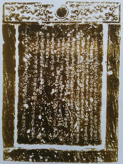 Văn bia Thái Bình tự thạch bi ở Non Nước (văn bia gốc đã mất, chỉ còn thác bản do EFEO sưu tầm, hiện lưu trữ tại Viện Nghiên cứu Hán Nôm, ký hiệu 12621).