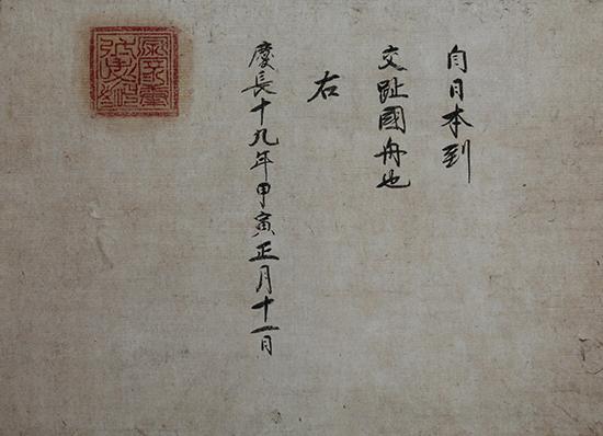 Shuin-jo (châu ấn trạng) do chính quyền Mạc phủ cấp vào năm Khánh Trường thứ 16 (1614), cho phép thuyền buôn Nhật Bản đến buôn bán với Đàng Trong.