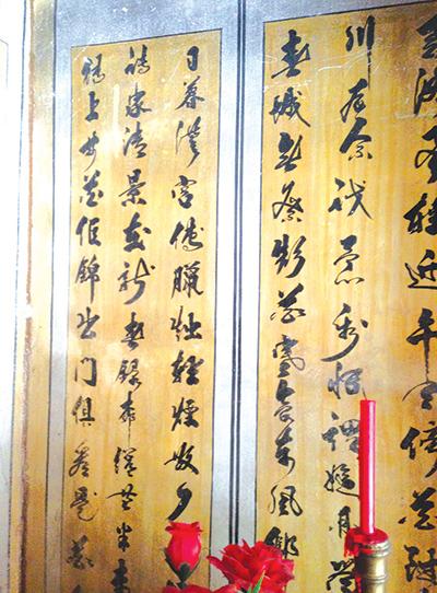 """Bài thơ """"Thành đông tảo xuân"""" ở nhà thờ tộc Nguyễn (nằm ở hai dòng hàng dọc thứ 5 - 6 tính từ phải qua)."""