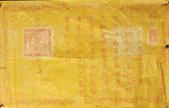 Bài thơ xuân của vua Tự Đức. ảnh: gia tộc Trần Hưng