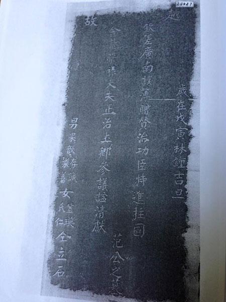 Nội dung trên tấm bia trước mộ Phạm Hữu Kính.