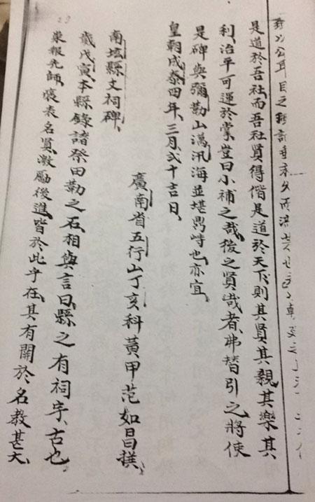 Một trang nội dung bài văn bia của Phạm Như Xương trong Hoan Châu bi ký