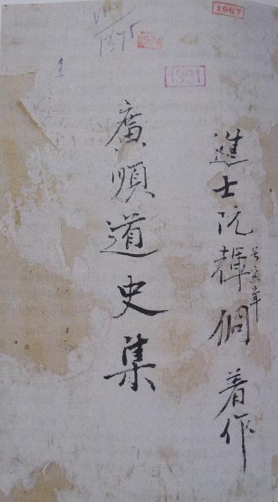 Trang bìa Quảng Thuận đạo sử tập.