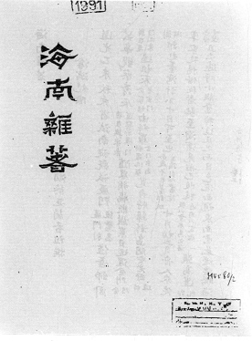 Trang bìa bản sao chép tay Hải Nam tạp trứ. Hiện lưu trữ tại Thư viện Viện Nghiên cứu Hán Nôm (kí hiệu VHv.80/2)