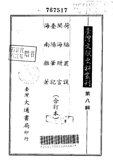 Tác phẩm Hải nam tạp trứ in trong bộ Đài Loan văn hiến sử liệu tùng san (xuất bản ở Đài Loan).