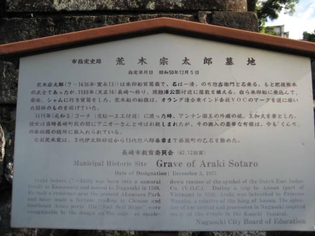 The biography of Mr. Araki and Princess Ngoc Hoa was built by Nagasaki city.